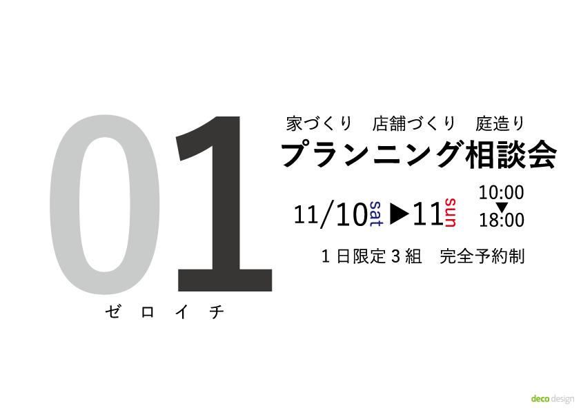 01 ゼロイチ プランニング相談会